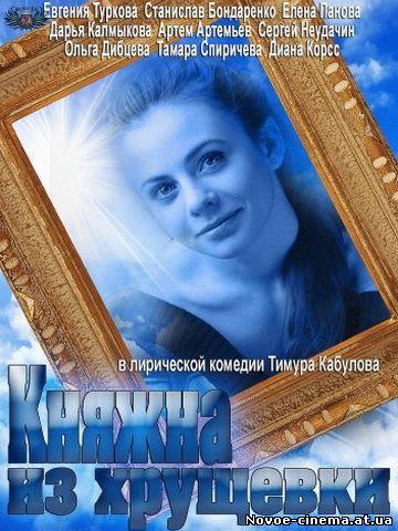 Княжна из хрущевки. Х/ф / cмотреть все выпуски онлайн / russia. Tv.